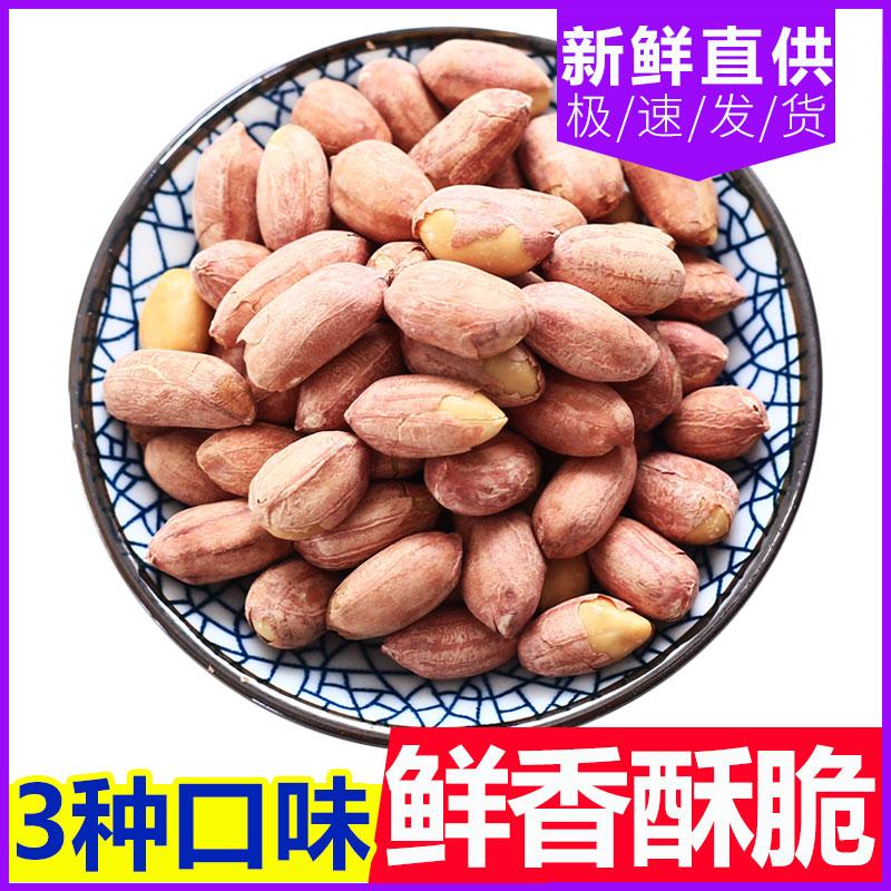 【快活谷】山东五香花生米500g 券后8.8元包邮