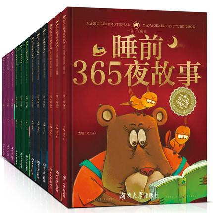 365夜睡前故事 12册 14.8元包邮