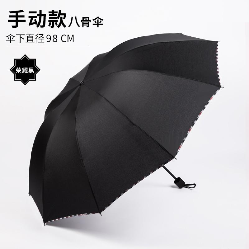 全自动晴雨两用折叠雨伞 券后9.9元起包邮