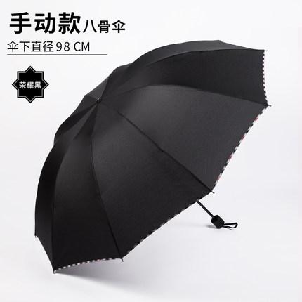 昵迪 折叠晴雨伞 9.9元包邮