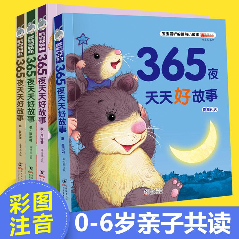 丰润图书 加厚365夜晚安好故事 全套4册 12.8元包邮