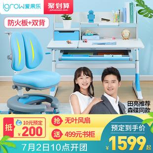 爱果乐儿童学习桌小学生书桌实木 写字桌椅套装可升降 课桌椅家用