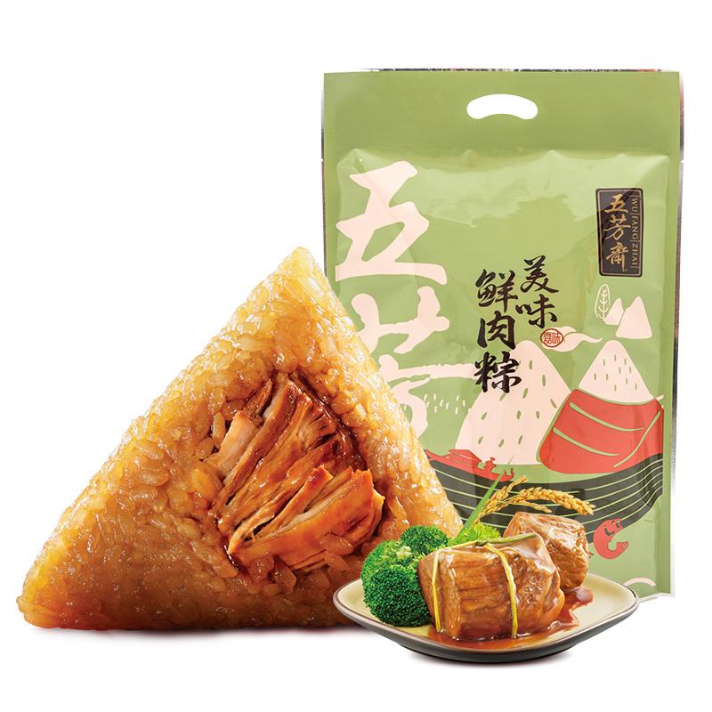 五芳斋嘉兴真空鲜肉粽10个装 券后19.9元包邮