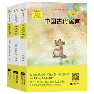 【限时】3册课外阅读寓言包邮