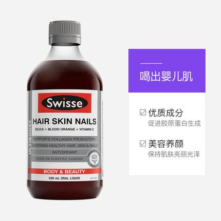 澳洲进口 Swisse血橙精华口服液 500ml 85元包邮