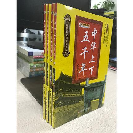 中华上下五千年大全集 4册 9.9元包邮