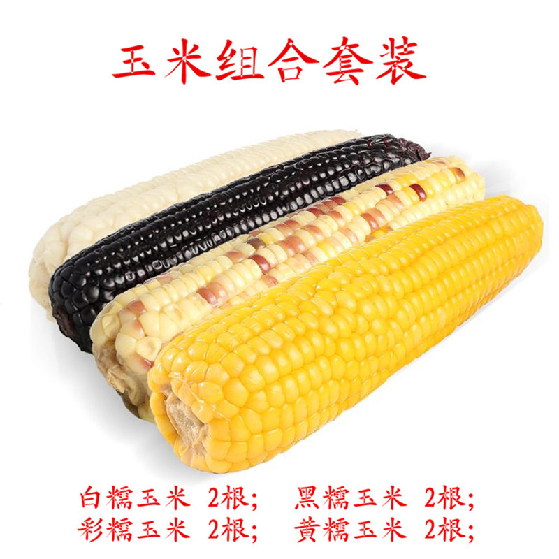 山西新鲜甜糯玉米组合8根,券后19.9元包邮