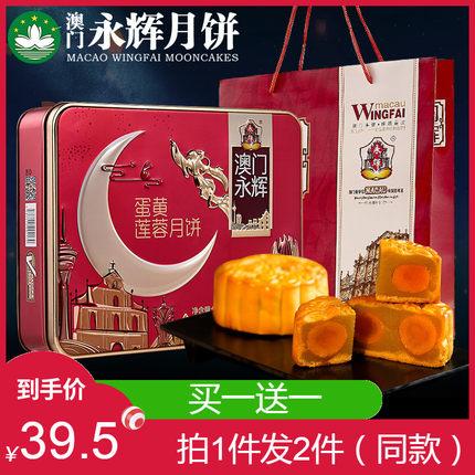 澳门 永辉 双黄白莲蓉 500g*2盒 35元包邮(买1送1)