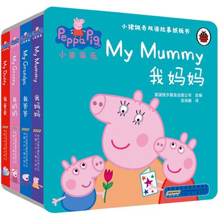 小猪佩奇双语故事纸板书 4册 29.8元包邮