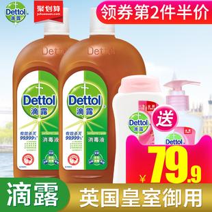 滴露消毒液1.15L*2家用消毒水 衣物杀菌洗衣机用拖地板宠物除菌