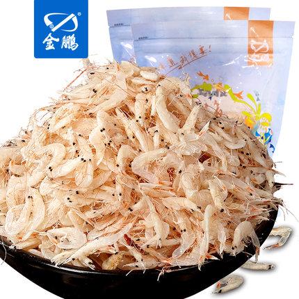 金鹏 新鲜虾皮 500g*2袋  29.9元包邮