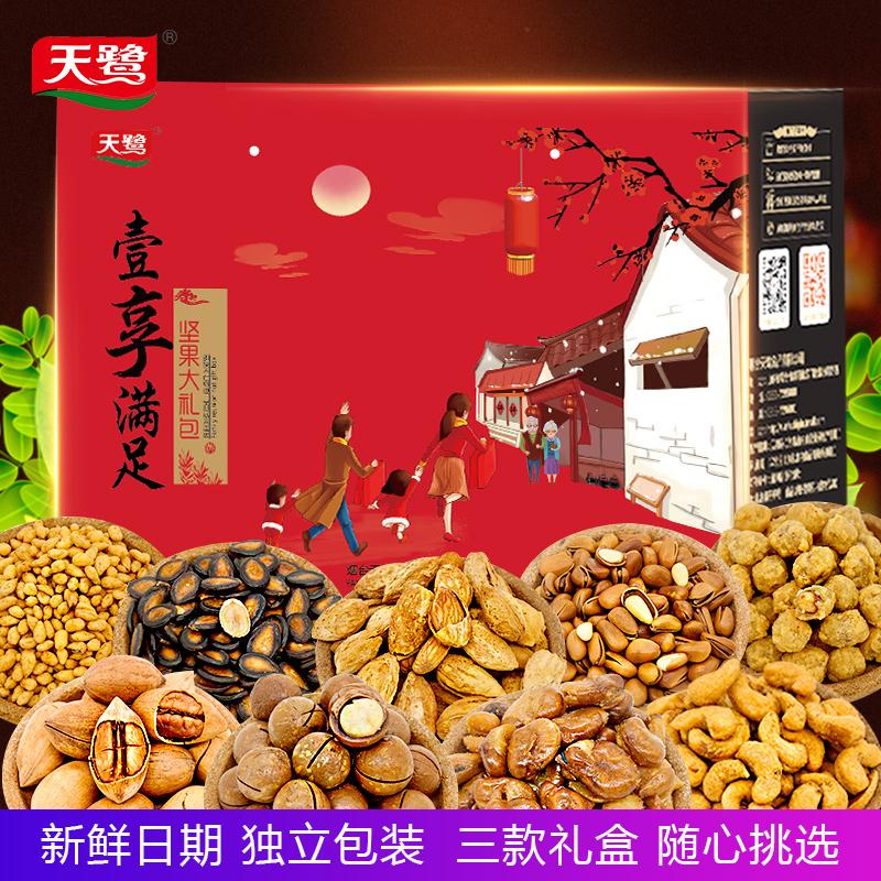【天鹭】年货零食大礼包坚果礼盒,券后58元包邮
