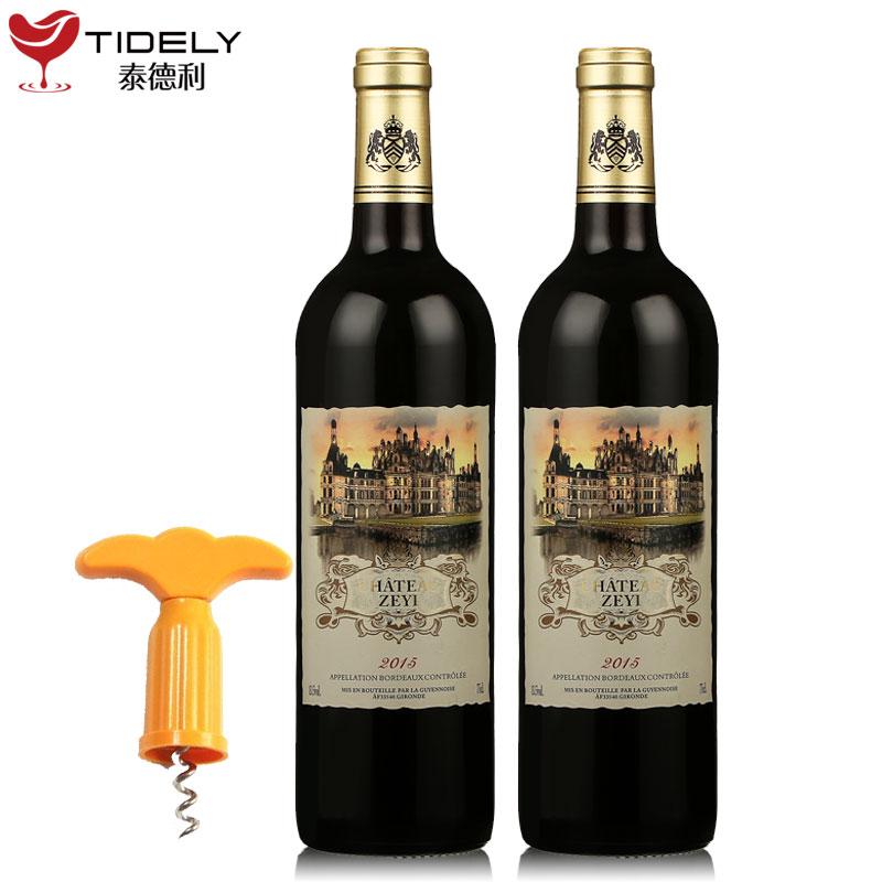 法国进口 澳美佳莱 葡萄酒 2瓶 39.9元包邮