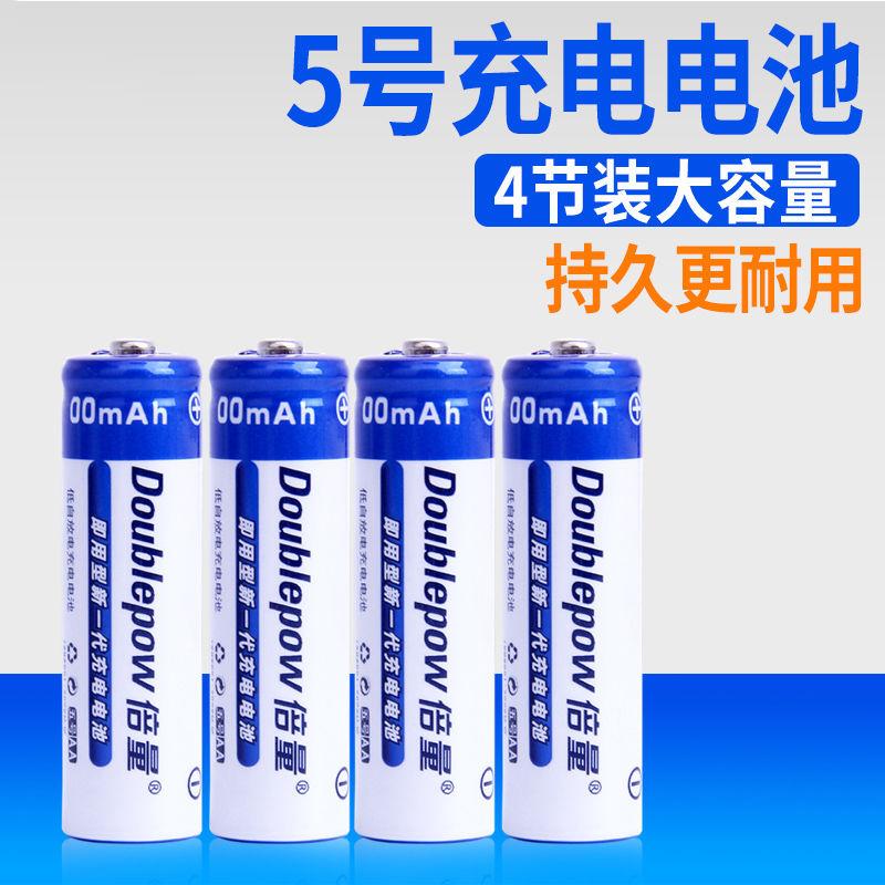 【倍量】5号充电锂电池*4颗 券后3.9元包邮