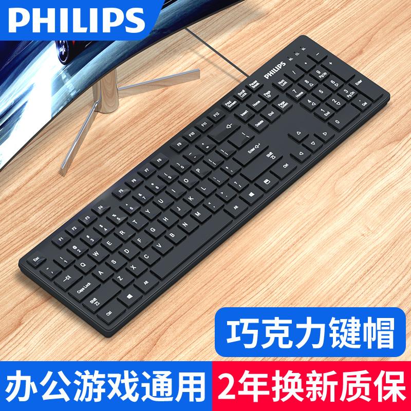 飞利浦 有线键盘 14.9元包邮