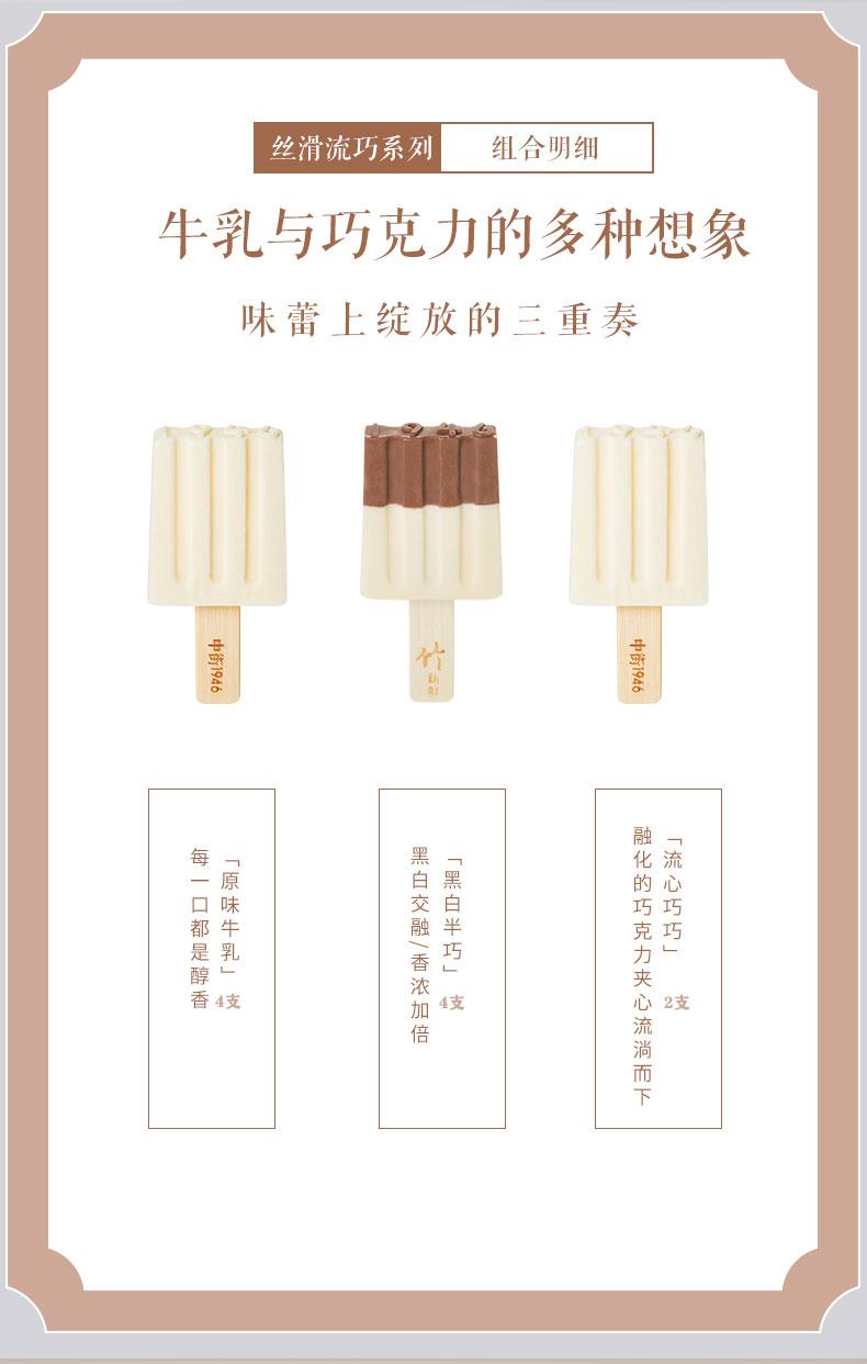 中街1946 共10支 絲滑流巧系列冰淇淋 牛乳x4 半巧x4 流心x2 雙重優惠后99元包郵 買手黨-買手聚集的地方