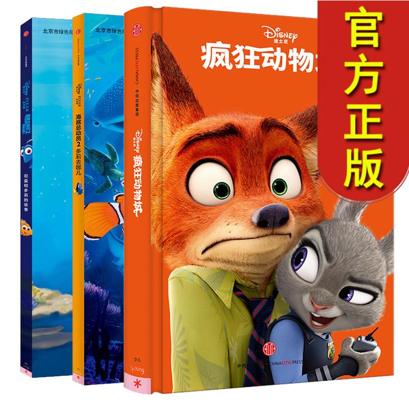 信睿宝图书 迪士尼套装 3册 29元包邮