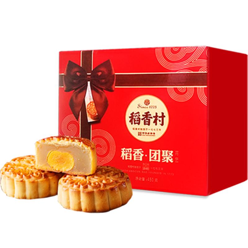 【稻香村】广式月饼糕点9饼8味 券后13.9元包邮