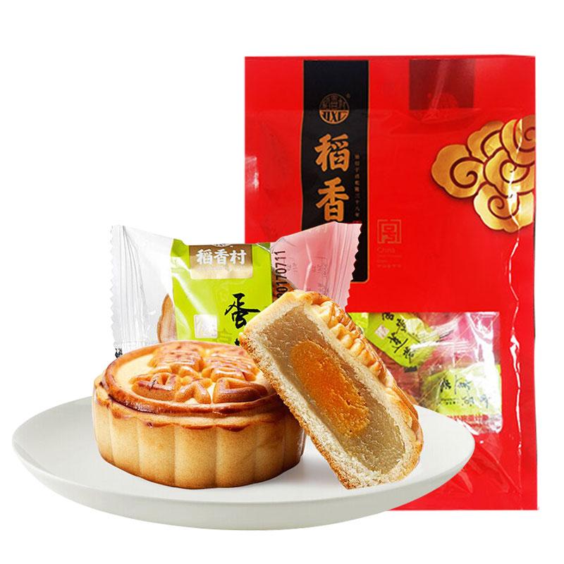 【稻香村】传统蛋黄月饼8个装 券后9.9元包邮