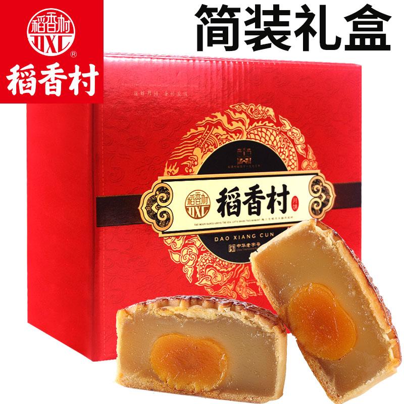 【稻香村】9饼8味月饼礼盒装710g 券后16.9元包邮