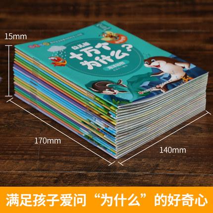 《十万个为什么》幼儿童版 全套20册 19.9元包邮
