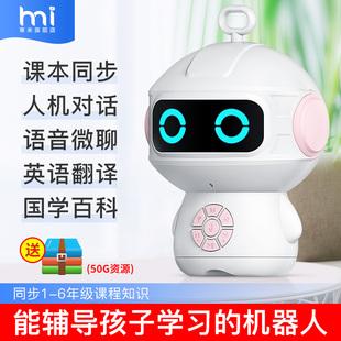 机器人玩具智能对话早教儿童学习机