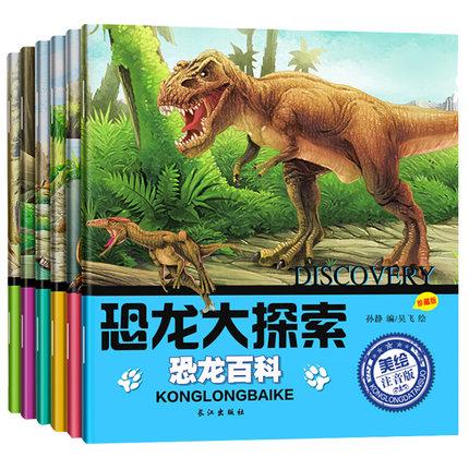 《恐龙大探索百科绘本》彩图注音版 全6册 9.9元包邮