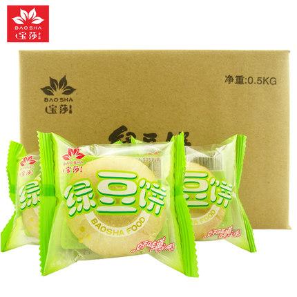 宝莎 绿豆饼 500g 6.9元包邮