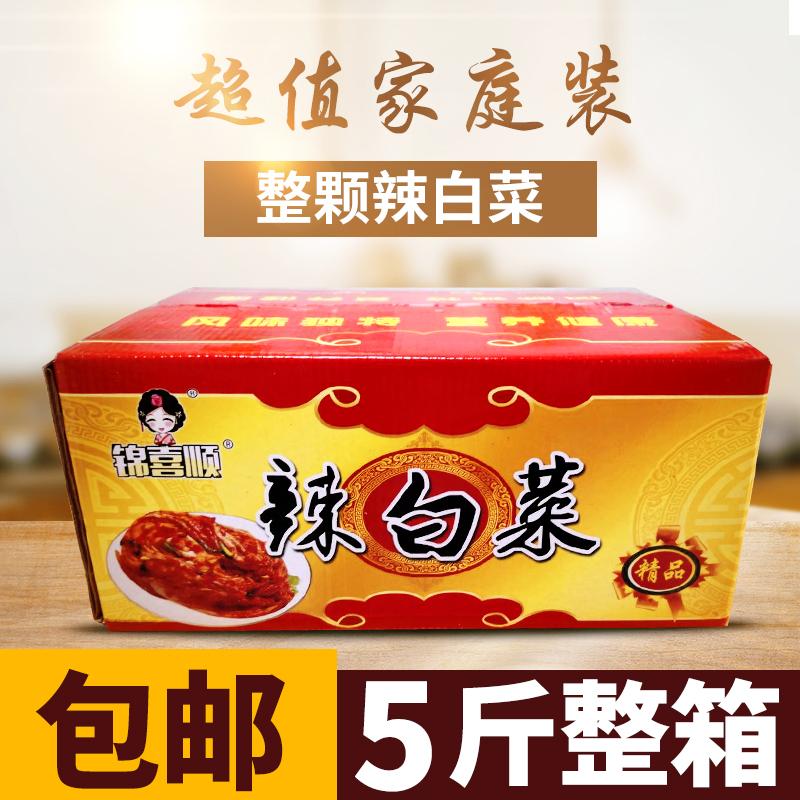 【北顺源】韩式泡菜 正宗辣白菜5斤装 券后13.9元包邮