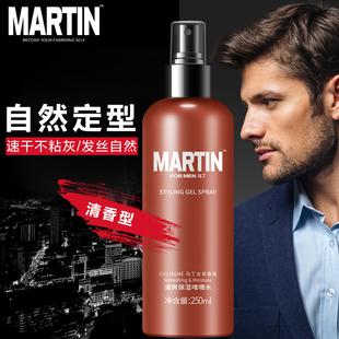 马丁男士啫喱水头发定型啫喱喷雾