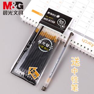 【晨光】黑色笔芯