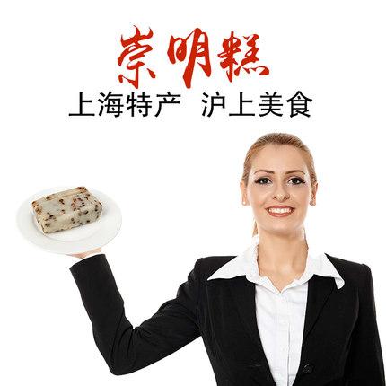 万寿斋 上海特产崇明糕 500g 9.9元包邮