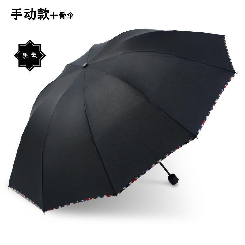 10骨!超值晴雨双用雨伞 券后14.9元起包邮