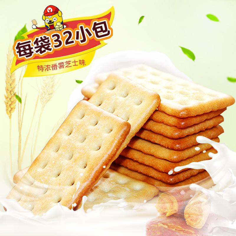 菲律宾进口番薯酥饼干600g*2袋,券后19.9元包邮
