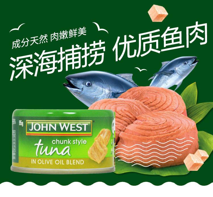 泰国原装进口、深海金枪鱼:95gx4罐 JOHNWEST西部约翰 金枪鱼罐头 券后35.6元包邮 买手党-买手聚集的地方