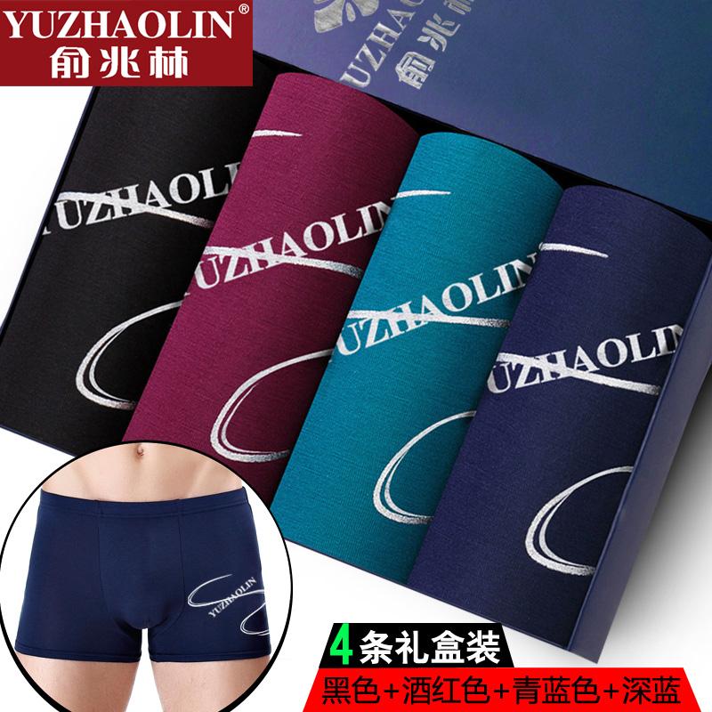俞兆林纯棉男士内裤4条装 券后19.9元包邮