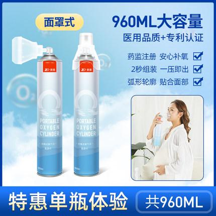 【振德】医用便携式氧气瓶960ml淘礼金+券后7.9元包邮