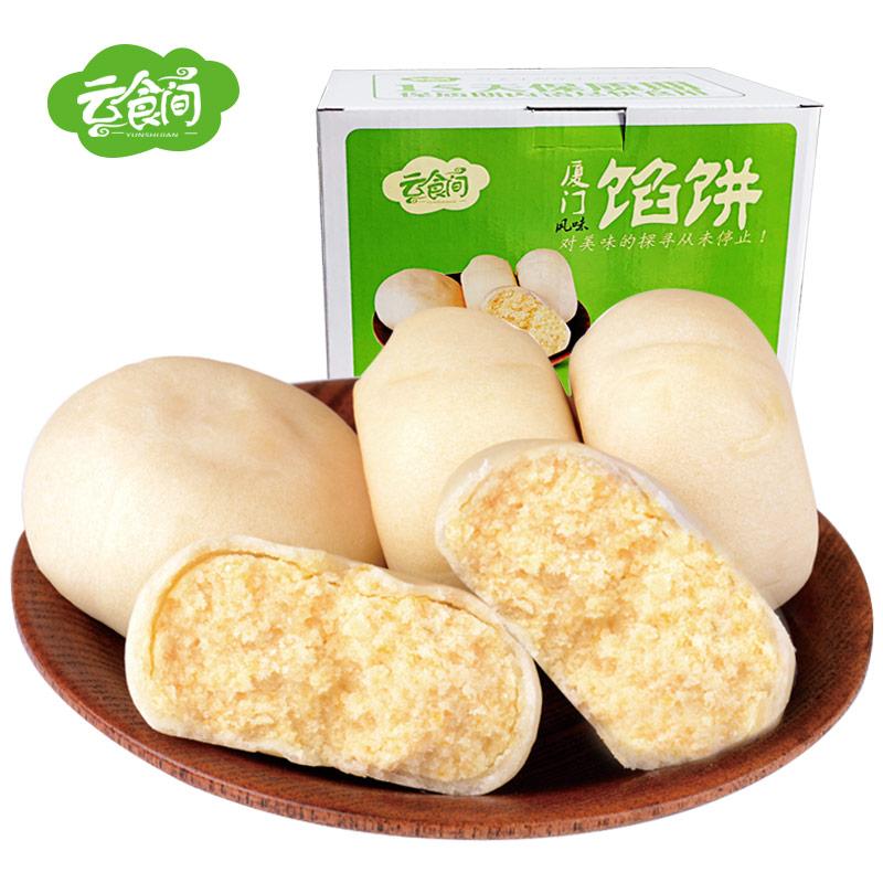 【云食间】绿豆馅饼整箱700g 券后9.8元包邮