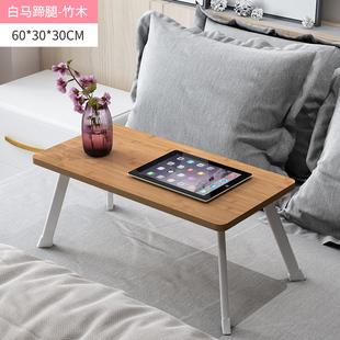 【美优宜居】可折叠床上电脑桌懒人桌