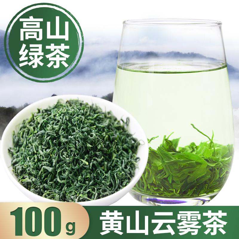 【俏盼旗舰店】黄山毛峰茶叶新茶100克 券后6.8元包邮