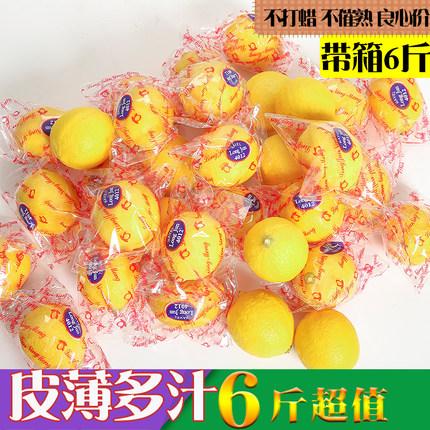 四川安岳黄柠檬 新鲜一级果 带箱6斤  6.9元包邮
