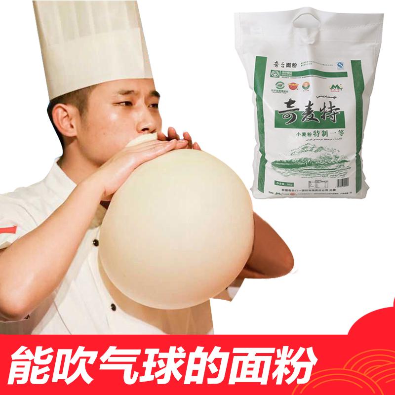 新疆奇台面粉,特制一等5kg,券后29.9元包邮
