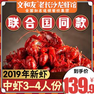 文和友长沙麻辣小龙虾熟食净虾