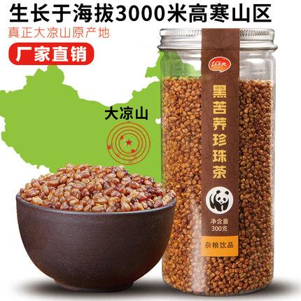 四川大凉山荞麦茶300g 6.9元包邮