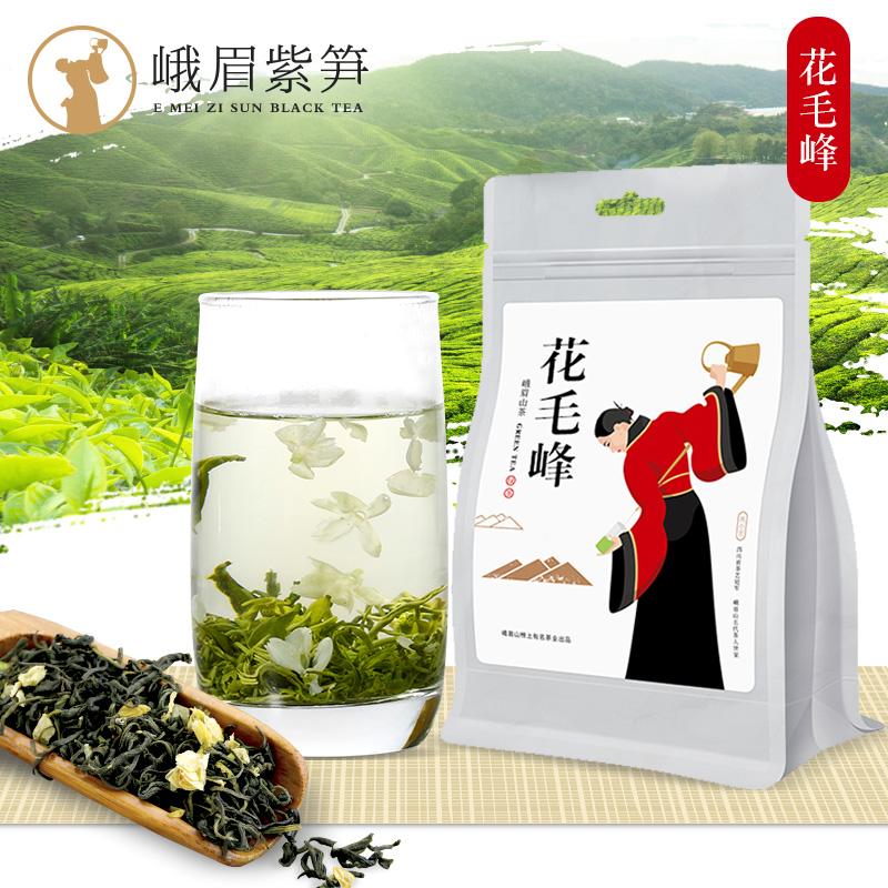 【峨眉紫笋】特级茉莉花茶绿茶250g 券后9.8元包邮