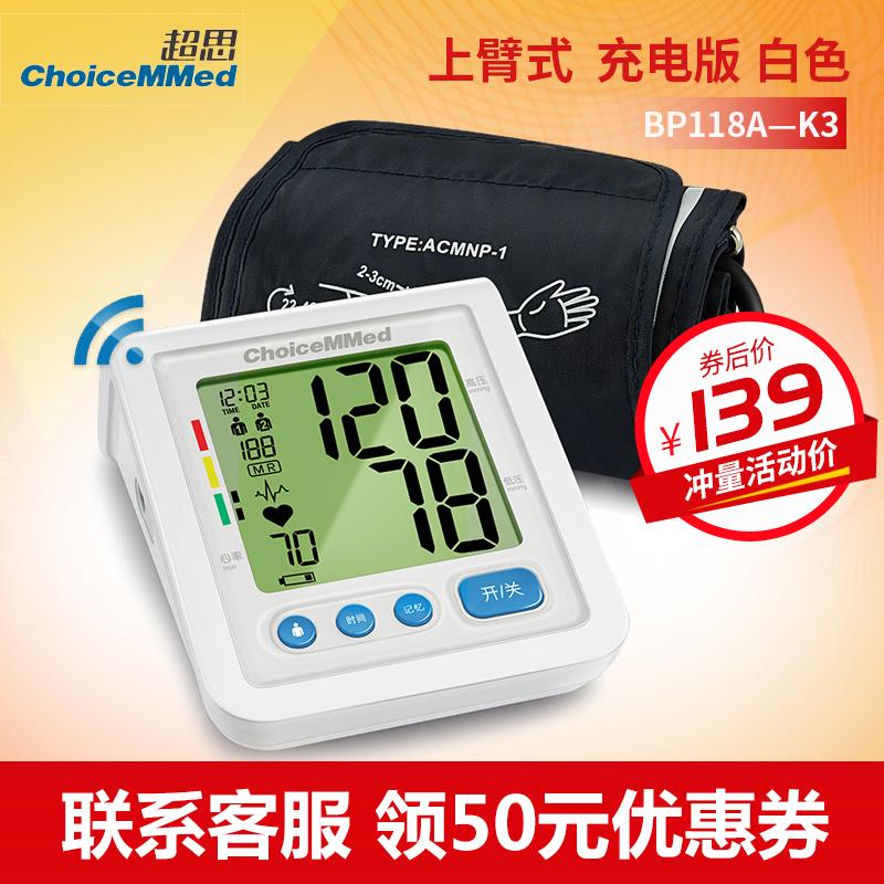 【超思】全自动高精准智能语音血压计 券后39元包邮