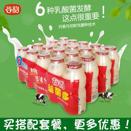 谷韻 益菌多 乳酸菌飲品 100ml*20瓶 19.9元包郵