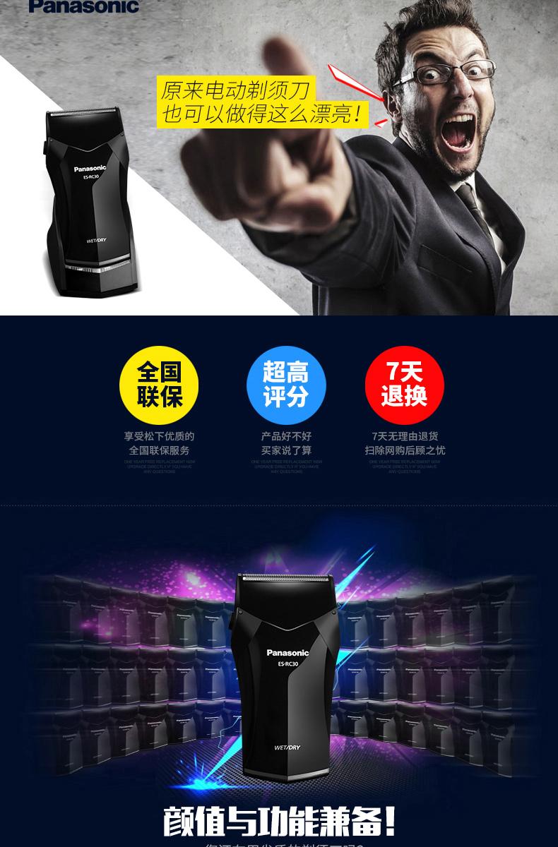 比双618还低、日本安莱精钢:Panasonic 松下 RC30 往复式剃须刀 立减+券后129元包邮(618价134元) 买手党-买手聚集的地方