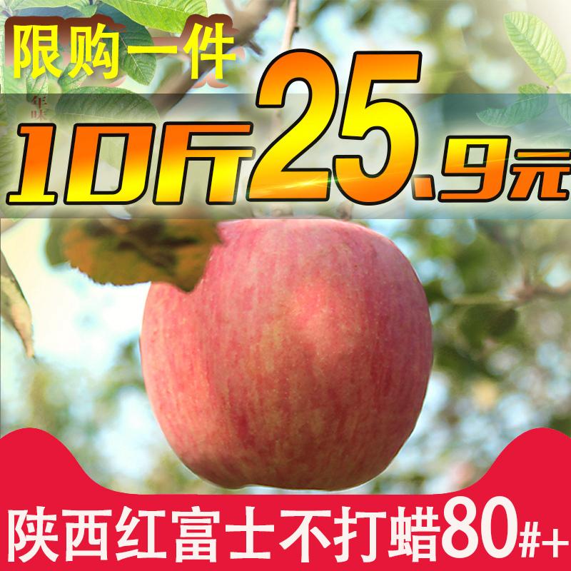 【果比克】10斤陕西红富士苹果 券后25.8元包邮