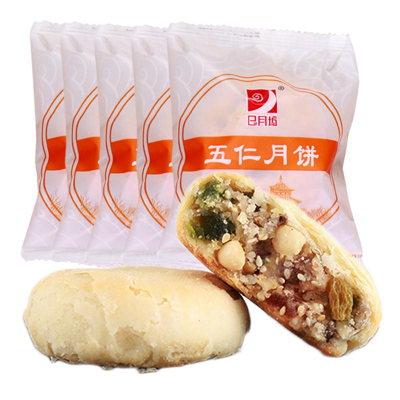 【日月坊旗舰店】手工酥皮五仁月饼2斤装 券后11.8元包邮